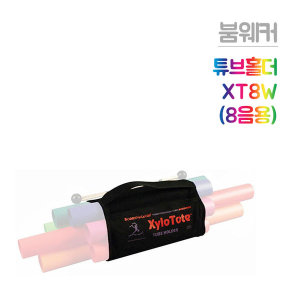 붐웨커 튜브홀더 XT8W / 8음용