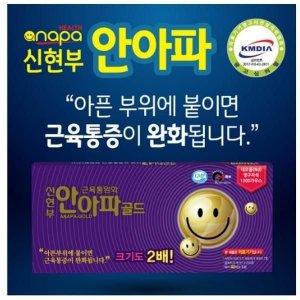 신현부 안아파 골드 GOLD 자석파스 1각 (자석 10알+40