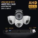 400만 4채널 세트 국산 카메라 실내x3/실외x1