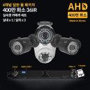400만 4채널 세트 국산 카메라 실내x1/실외x3