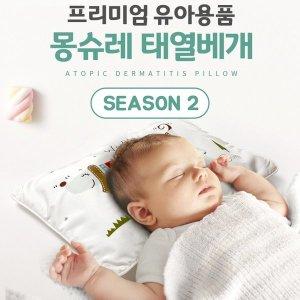 몽슈레 태열베개 신생아아토피방지 아기베개 짱구머리