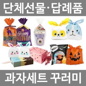 할로윈데이 사탕 과자선물세트 생일답례품 단체선물