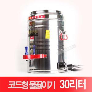 한양금속 코드형 30호 업소용 자동 전기 물끓이기