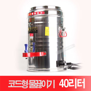 한양금속 코드형 40호 업소용 자동 전기 물끓이기