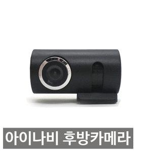 아이나비 정품 블랙박스용 후방카메라 BCA-200 G100