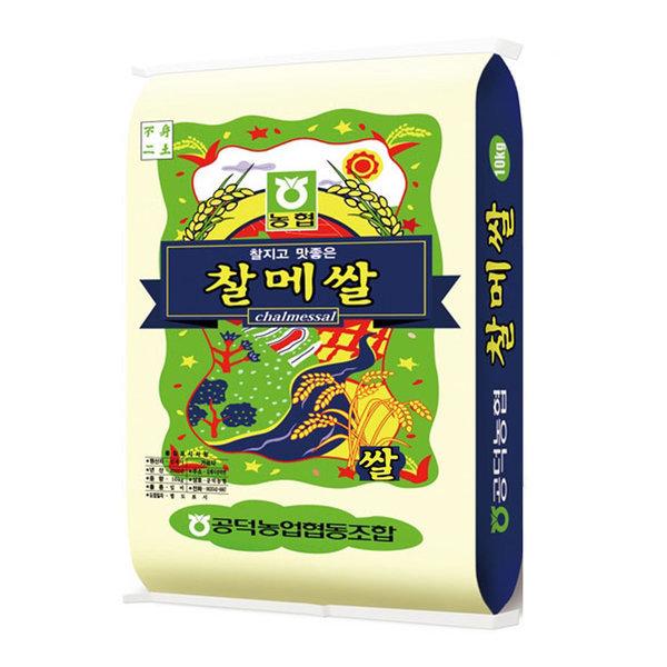 김제 공덕농협 찰메쌀 10kg 2019년 햅쌀/500포 한정