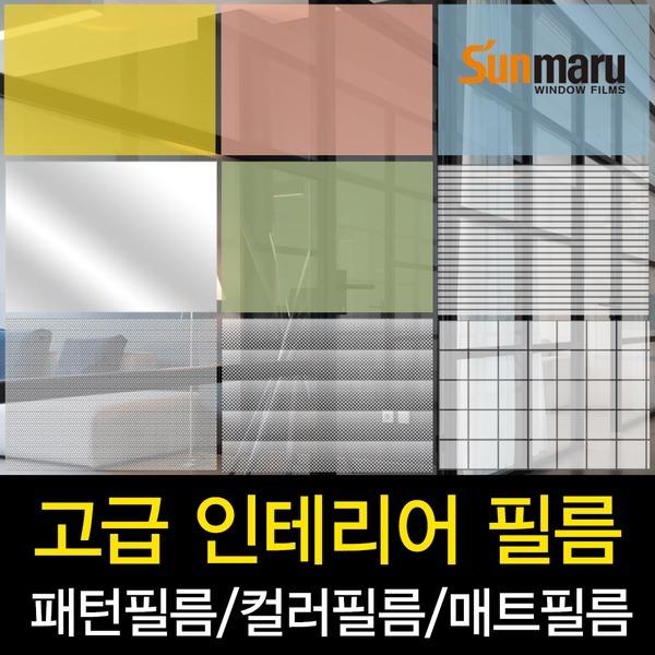 인테리어필름/데코필름/컬러필름/열차단필름
