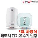 대성셀틱 페로리 법랑전기온수기 SEV-50 OS 50L 하향식