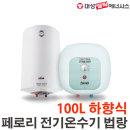 대성셀틱페로리 법랑전기온수기 SEV-100 OS 100L하향식