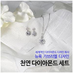 뉴욕 가브리엘 천연 다이아몬드 세트 목걸이+귀걸이