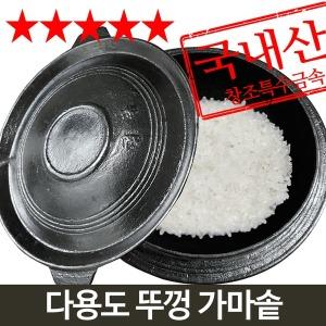 국산 무쇠가마솥 무쇠솥 22-30cm 주물 미니솥 길들임