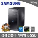 게이밍 중고 PC 미들 i5 4570/8G/GTX1060/SSD240/Win10