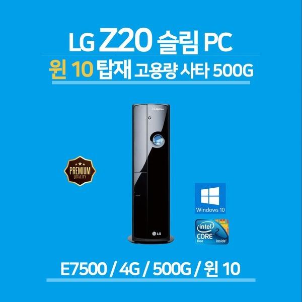LG Z20/E7500/4G/500G/윈10 사무용 올뉴 데스크탑