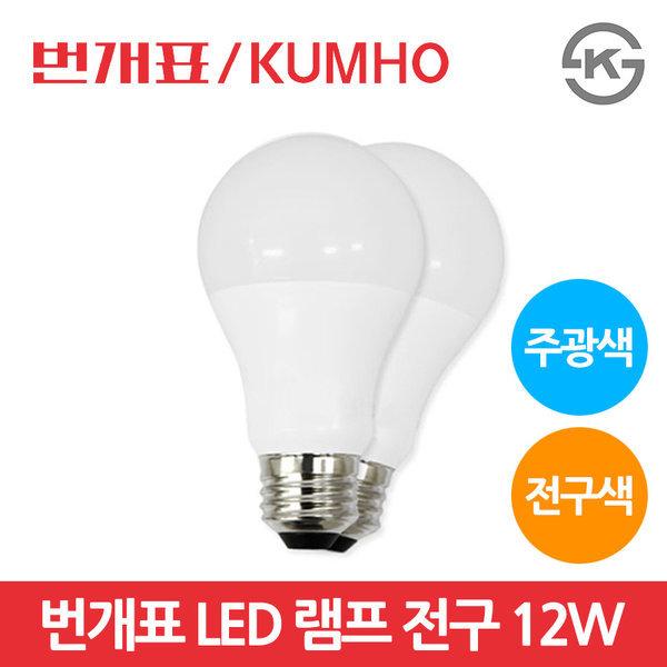 번개표 LED 전구 12W E26 주광색 전구색 LED벌브