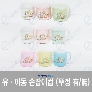 유아동 플라스틱 손잡이컵 어린이컵 양치컵 아이컵
