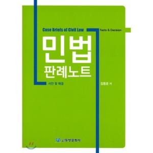 민법 판례노트 : 사안 및 해결  김동훈