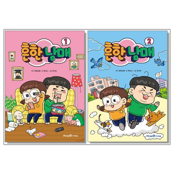 흔한남매 1 2 / 만화책 단행본 에피소드 공감 초등 어린이 도서 아이세움