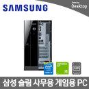 사무게임용 중고PC 슬림i5 4570/8G/GT710/SSD240/Win10