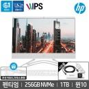 24-f0015kr 일체형PC /3종사은품/IPS/256NVMe+1TB/윈10