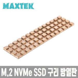 맥스텍 MT054 M.2 NVMe SSD 구리 M.2 방열판