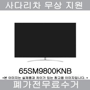 65SM9800KNB ㅇ LG 스탠드형 UHDTV 주말가능 사다리차