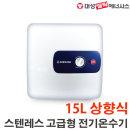 대성셀틱 프리미엄스텐레스 전기온수기 DEW-S15 상향식