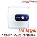 대성셀틱 프리미엄스텐레스 전기온수기 DEW-S30 하향식