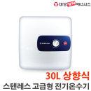대성셀틱 프리미엄스텐레스 전기온수기 DEW-S30 상향식