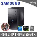 중고PC 게이밍 미들i5 4570/8G/GTX1050Ti/SSD240/Win10