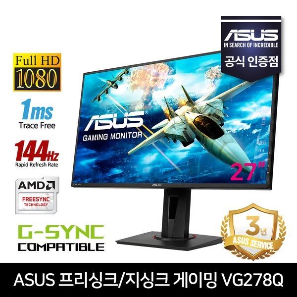 ASUS VG278Q 144Hz 프리싱크 68.6cm 게이밍 모니터