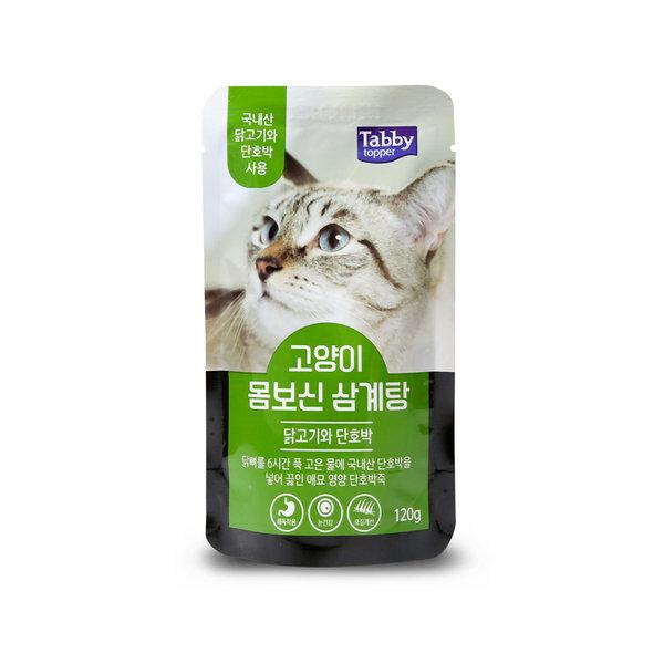 고양이몸보신 삼계탕 닭고기와 단호박 120g