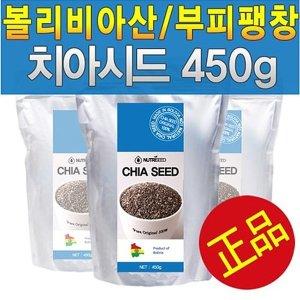 볼리바아산치아시드450g 건강 미용 건강 천연곡물 볼