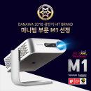 뷰소닉 M1 미니빔 스마트빔 빔프로젝터 프로젝트 /AB