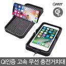 Qi인증 차량용 고속 핸드폰 무선 충전 거치대 OWC-C9