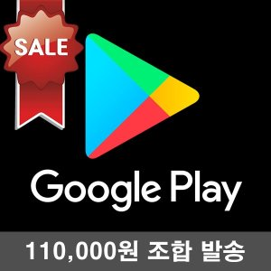 (코드 문자발송) 구글플레이 기프트카드 11만원