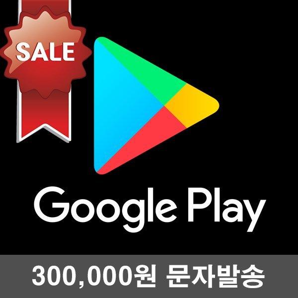 (코드 문자발송) 구글 플레이 기프트카드 30만원