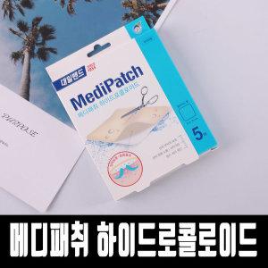 대일밴드 메디패취 하이드로 5매 651ㅣ상처밴드 보호