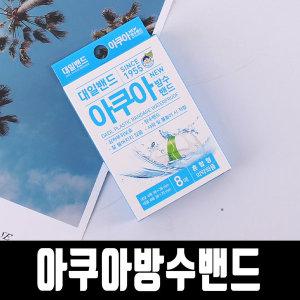 대일밴트 아쿠아 혼합 8매 521ㅣ물놀이밴드 반창고