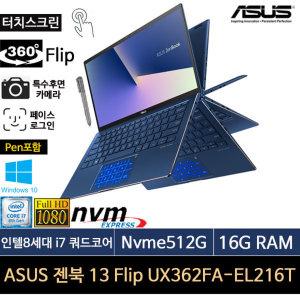 UX362FA-EL216T 8세대 i7/16G/NVMe512G/WIN10/플립/펜포함/터치