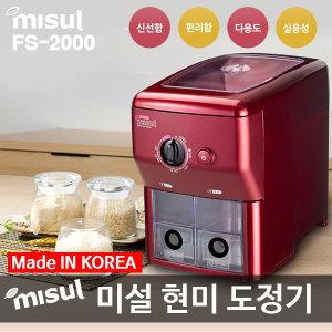 미설 가정용도정기 현미도정기 정미기 FS-2000
