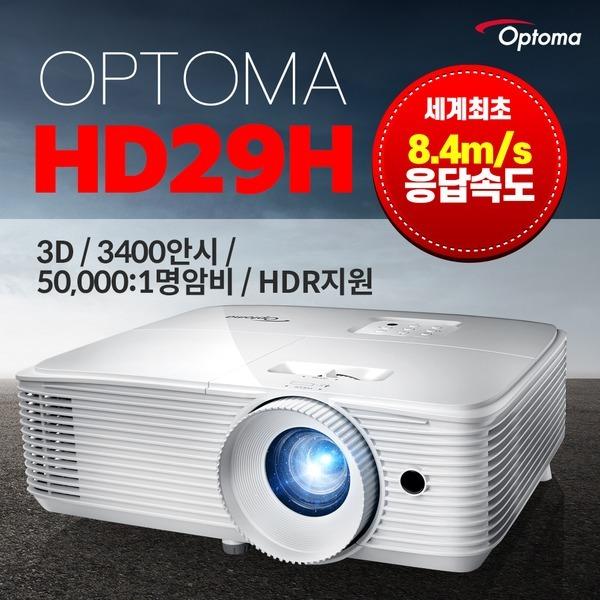 옵토마 프로젝터 HD29H 4K 게임용 풀HD 빔프로젝터 回
