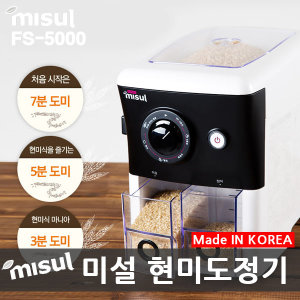 미설 가정용도정기 현미도정기 정미기 FS-5000