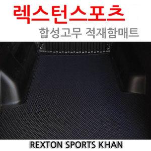 트렁크매트 렉스턴스포츠   렉스턴스포츠칸 적재함 PV