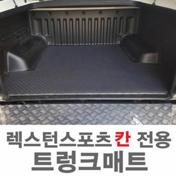 렉스턴스포츠칸 전용 PVC 합성고무 트렁크매트 적재함