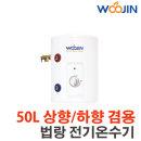 우진 법랑 전기온수기 상향하향겸용 NWJ-50S 스탠드형