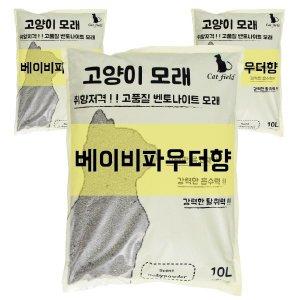 캣필드 고양이 벤토모래 베이비파우더향 10Lx3(1박스)