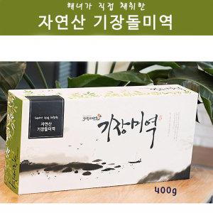 기장특산품 해녀채취 자연산돌미역 선물용 명품미역