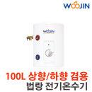 우진 법랑 전기온수기 상향하향겸용 NWJ-100S 스탠드형