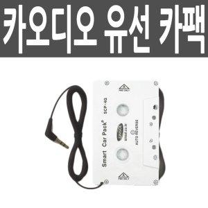 유선 오디오 카팩 자동차 AUX 카세트 테이프 타입 카