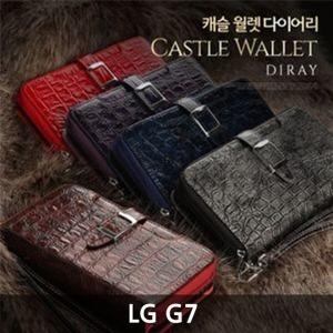 LG G7 캐슬 월렛 다이어리 핸드폰케이스 G710